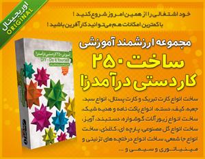 فروش ویژه مجموعه آموزش ساخت 250 کاردستی درآمدزا